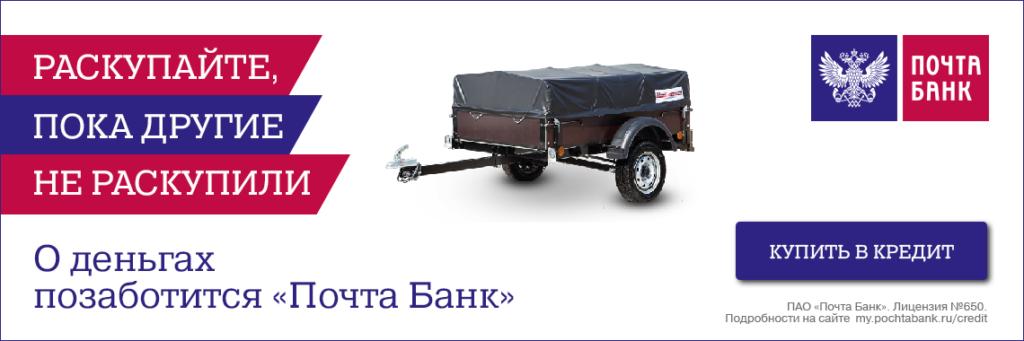 Оформить кредит на прицеп в ПочтаБанке